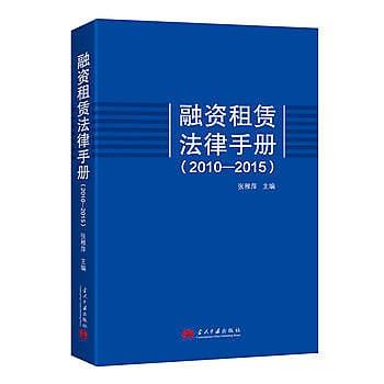 [尋書網] 9787515406688 融資租賃法律手冊(2010-2015)(簡體書sim1a)