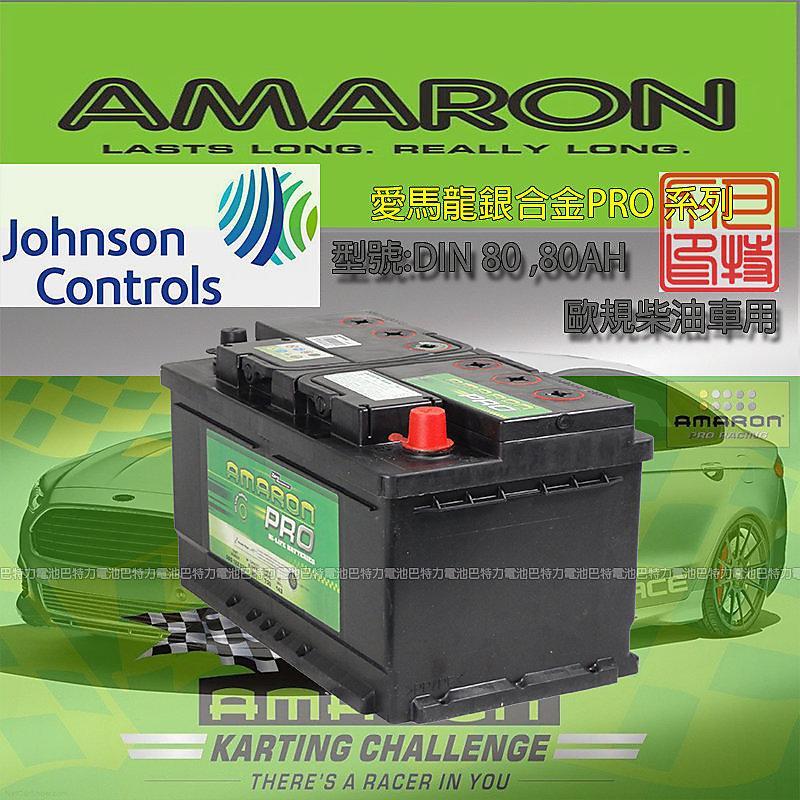 (巴特力)AMARON DIN 80 愛馬龍 80AH 銀合金電瓶 歐洲車 BMW BENS VOLVO  mondeo H3 TDI TDCI T5 FOCUS MK3 BMS