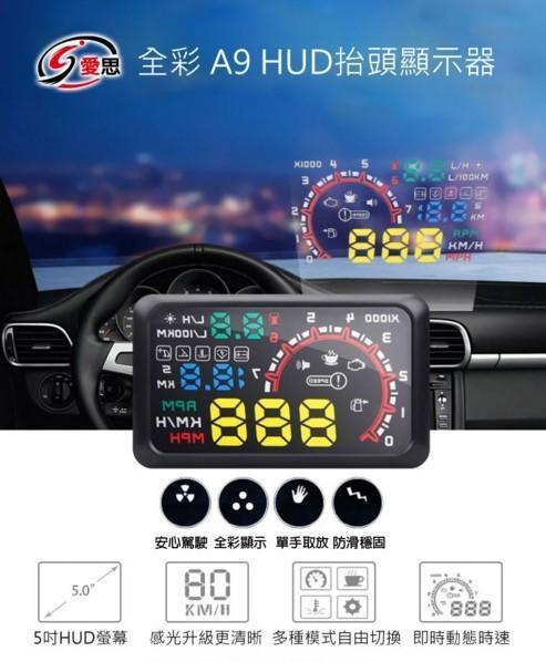 【小樺資訊】 開發票   HUD IS 愛思 全彩A9 HUD抬頭顯示器 OBD2 時速顯示 水溫顯示 油耗顯示 車速