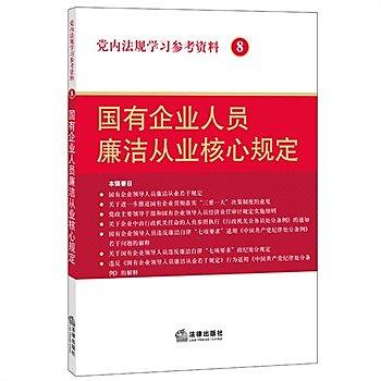 [尋書網] 9787511876140 黨內法規學習參考資料8:國有企業人員廉潔從業(簡體書sim1a)