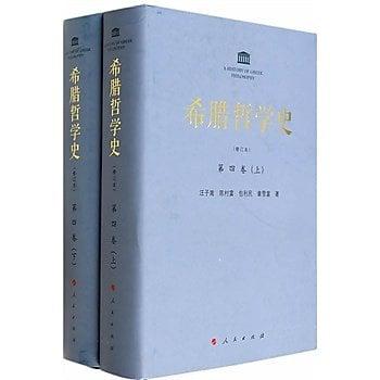 [尋書網] 9787010110165 《希臘哲學史》第四卷(修訂本)(簡體書sim1a)