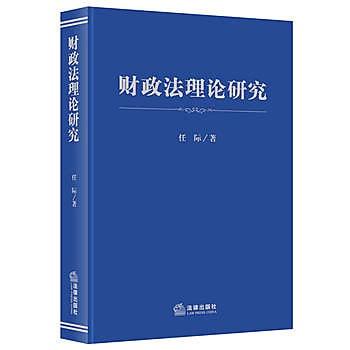 [尋書網] 9787511887856 財政法理論研究 /任際著(簡體書sim1a)