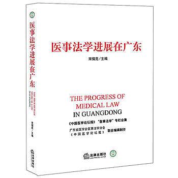 [尋書網] 9787511892065 醫事法學進展在廣東(簡體書sim1a)