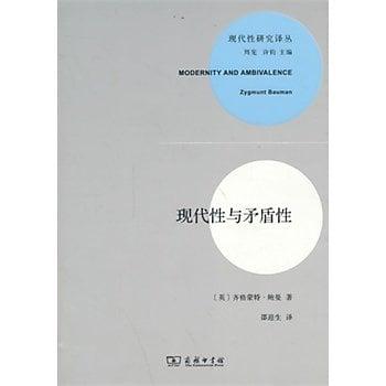 [尋書網] 9787100095617 現代性與矛盾性 /(英)鮑曼 著(簡體書sim1a)