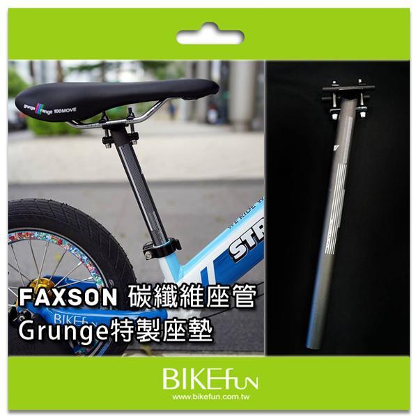 [STRIDER車款限用] FAXSON 碳纖維座管+日本Grunge特製座墊套件,改裝好選擇!拜訪單車
