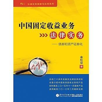 [尋書網] 9787561559369 中國固定收益業務法律實務——債券和資產證券化(簡體書sim1a)