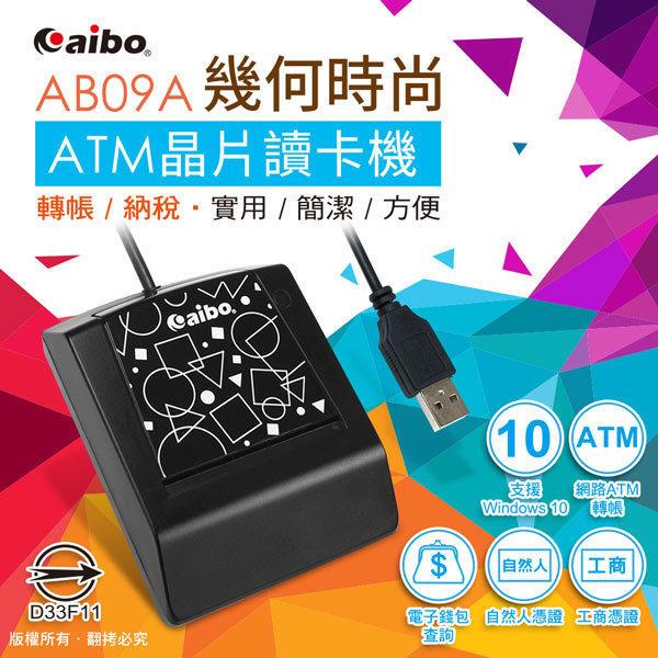 【精品3C】 aibo 坦克 ICCARD-AB09 A 晶片讀卡機 ATM讀卡機 晶片卡 SIM卡 線上轉帳
