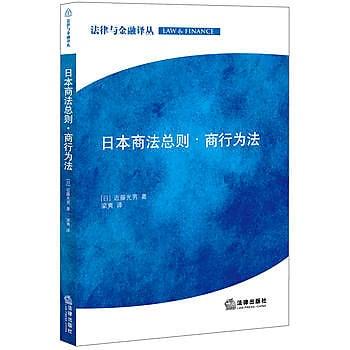 [尋書網] 9787511888631 日本商法總則•商行為法(簡體書sim1a)