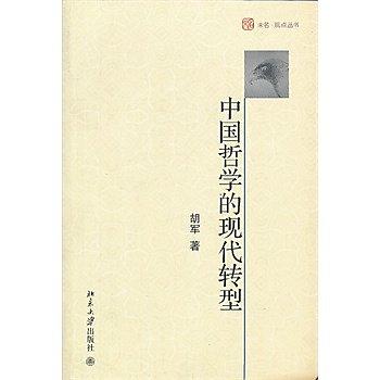 [尋書網] 9787301230206 中國哲學的現代轉型 /胡軍 著(簡體書sim1a)