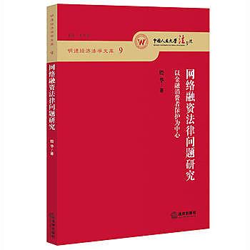 [尋書網] 9787511891464 網絡融資法律問題研究(簡體書sim1a)