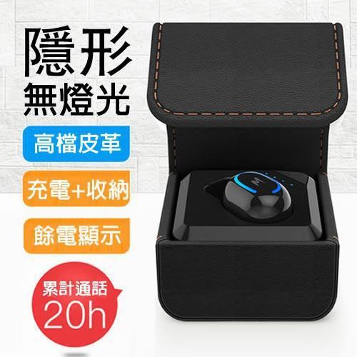 ※皮質充電盒※隱形藍芽耳機 充電艙單耳迷你藍芽耳機 音樂藍芽耳機運動藍牙耳塞式保固立體聲重低音