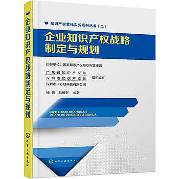 [尋書網] 9787122264817 企業知識產權戰略製定與規劃(簡體書sim1a)