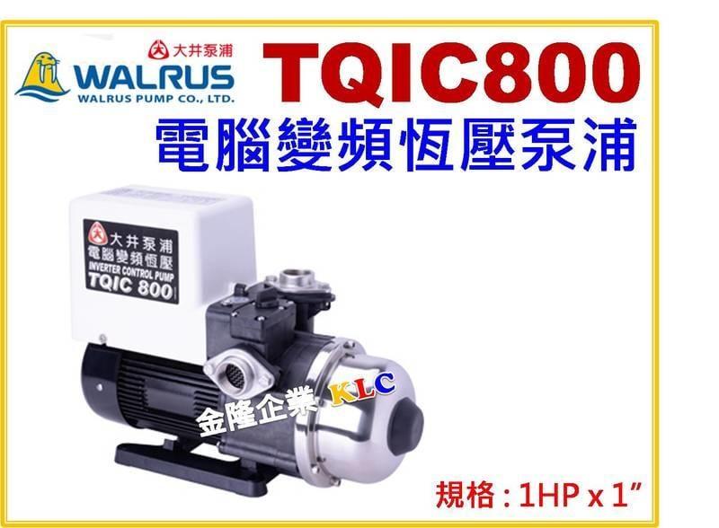 【上豪五金商城】大井 超靜音 TQIC800 1HP x 1吋 電腦變頻恆壓泵浦 加壓馬達 加壓機