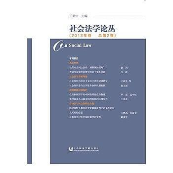 [尋書網] 9787509769225 社會法學論叢(2013年卷總第2卷)(簡體書sim1a)