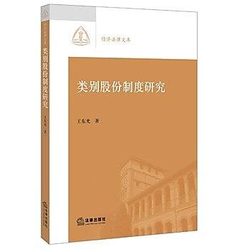 [尋書網] 9787511877505 類別股份制度研究 /王東光 著(簡體書sim1a)