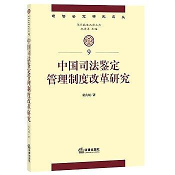 [尋書網] 9787511876874 中國司法鑒定管理制度改革研究 /裴兆斌 著(簡體書sim1a)