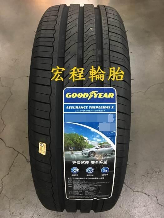 【宏程輪胎】ATM2 195/55-16 87V 固特異輪胎 Assurance TripleMax 2