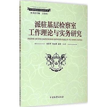 [尋書網] 9787510213557 中國檢察出版社 檢察理論前沿與實務文叢 派駐(簡體書sim1a)