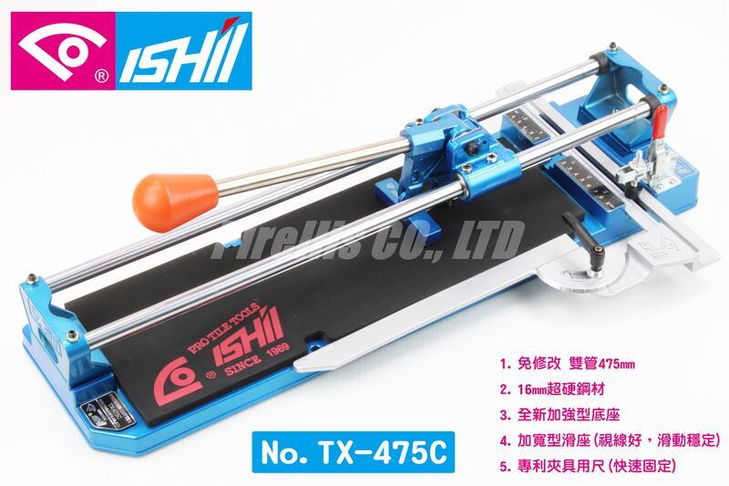 【南陽貿易】日本 ISHII 石井 免修改 雙管 磁磚 切台 475mm TX-475C 磁磚切割