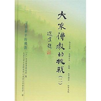 [尋書網] 9787305109065 大乘佛教的挑戰(二)——尋求和平的佛教(精裝(簡體書sim1a)