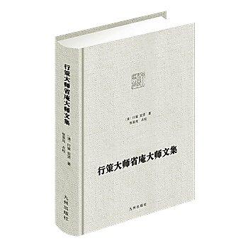 [尋書網] 9787510819322 行策大師省庵大師文集 /•(簡體書sim1a)