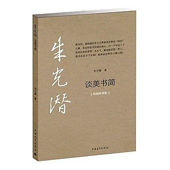 [尋書網] 9787515322193 談美書簡 朱光潛最經典的美學傳世之作(簡體書sim1a)