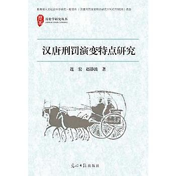 [尋書網] 9787511299567 漢唐刑罰演變特點研究 /連宏 趙靜波(簡體書sim1a)