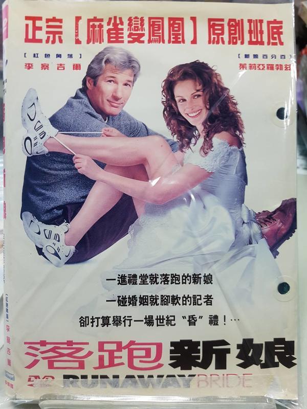 尪仔租影音書坊✿落跑新娘 Runaway Bride 二手DVD賣場 正版販售 北2307