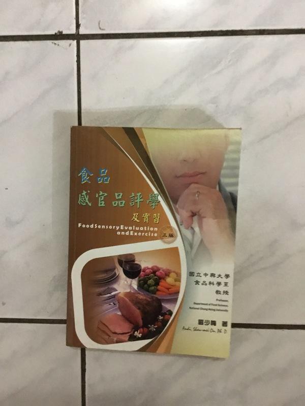 食品感官品評學及實習(2012年三版)7成新9789865929244