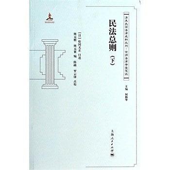 [尋書網] 9787208119062 民法總則(下)(簡體書sim1a)