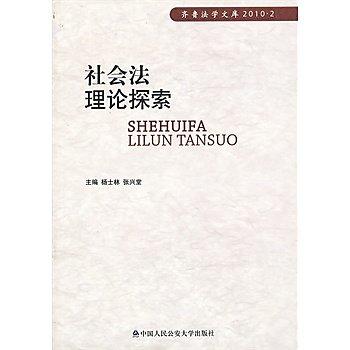 [尋書網] 9787565301841 社會法理論探索(齊魯法學文庫2010.2)(簡體書sim1a)