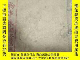 古文物罕見四書人物串珠(第27卷~40卷)露天161138 罕見四書人物串珠(第27卷~40卷) 上元臧志仁認齊氏 上海