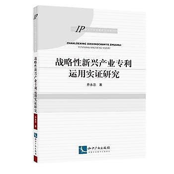 [尋書網] 9787513040112 戰略性新興產業專利運用實證研究 /喬永忠(簡體書sim1a)