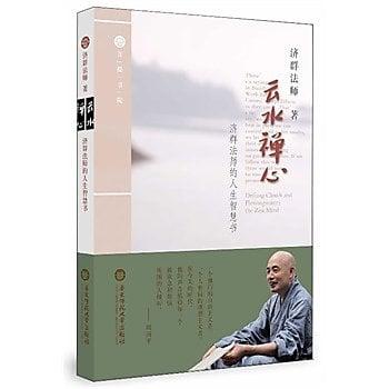 [尋書網] 9787567504301 雲水禪心-濟群法師的人生智慧書(當代著名高僧(簡體書sim1a)