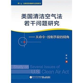 [尋書網] 9787561554678 美國清潔空氣法若干問題研究 /謝偉 著(簡體書sim1a)