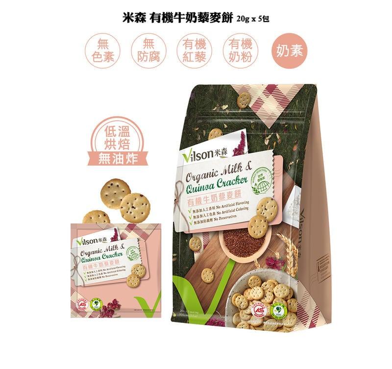 【米森 vilson】有機牛奶藜麥餅(20g/5包)