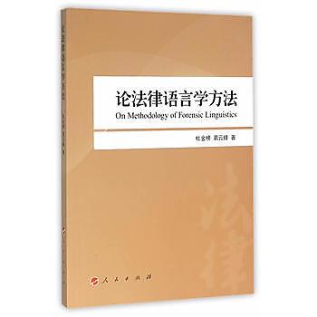 [尋書網] 9787010156804 論法律語言學方法(簡體書sim1a)