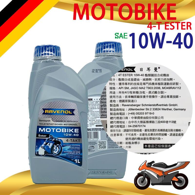 dT車材-日耳曼 漢諾威 MOTOBIKE 4T ESTER 10W40 10W-40 公司貨 摩托車 檔車 機車 機油