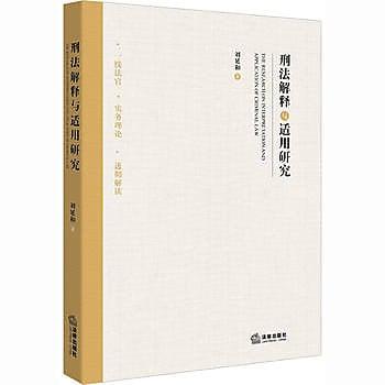 [尋書網] 9787511892072 刑法解釋與適用研究(簡體書sim1a)