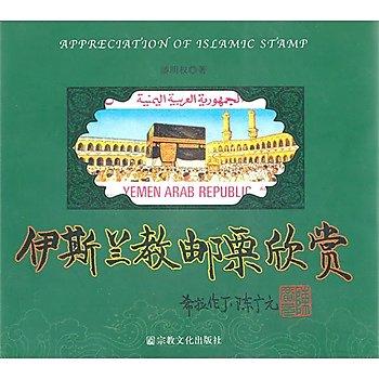 [尋書網] 9787801238399 伊斯蘭教郵票欣賞 /潘明權 著(簡體書sim1a)