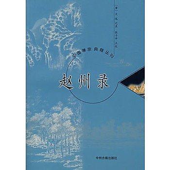 [尋書網] 9787534820168 趙州錄/中國禪宗典籍叢刊(簡體書sim1a)