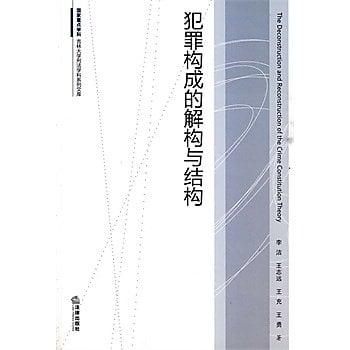 [尋書網] 9787511806710 犯罪構成的解構與結構 /李潔  等著(簡體書sim1a)