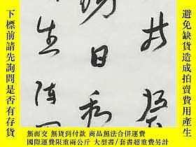 古文物罕見【 】、【林散之】、書法、純手繪、四尺條屏(138*34)11買家自鑑露天237495 罕見【 】、【林散之】