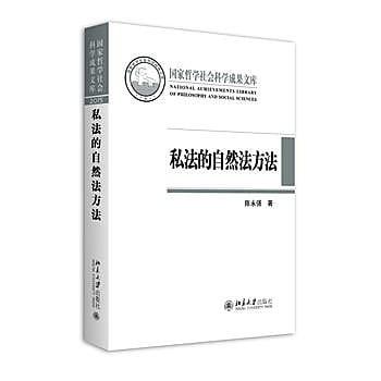 [尋書網] 9787301269961 私法的自然法方法 /陳永強(簡體書sim1a)