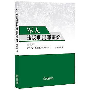 [尋書網] 9787511882813 軍人違反職責罪研究(簡體書sim1a)