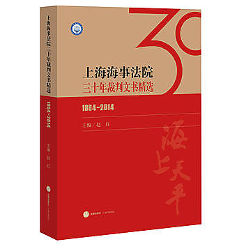 [尋書網] 9787511889218 上海海事法院三十年裁判文書精選(1984-2(簡體書sim1a)