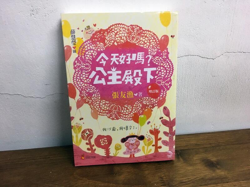 今天好嗎 公主殿下/張友漁 薛慧瑩/巴巴文化 2014