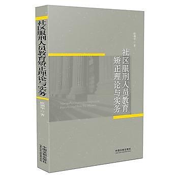 [尋書網] 9787509359716 社區服刑人員教育矯正理論與實務 /歐淵華(簡體書sim1a)