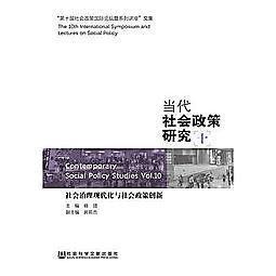 簡體書O城堡【當代社會政策研究(十)】 9787509776216 社會科學文獻出版社 作者:楊團 著