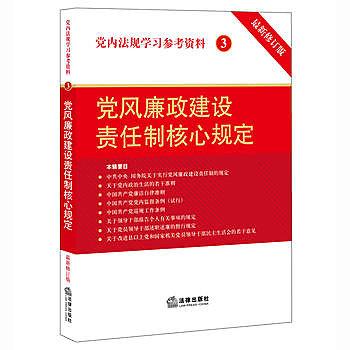 [尋書網] 9787511892843 黨內法規學習參考資料3:黨風廉政建設責任制核(簡體書sim1a)